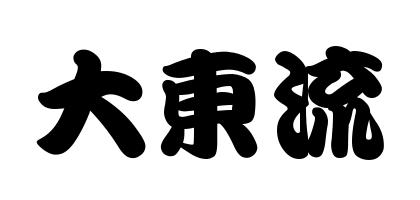 daitoryu
